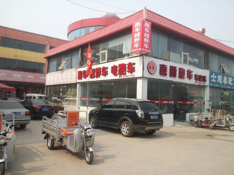 郑州金磊商贸公司